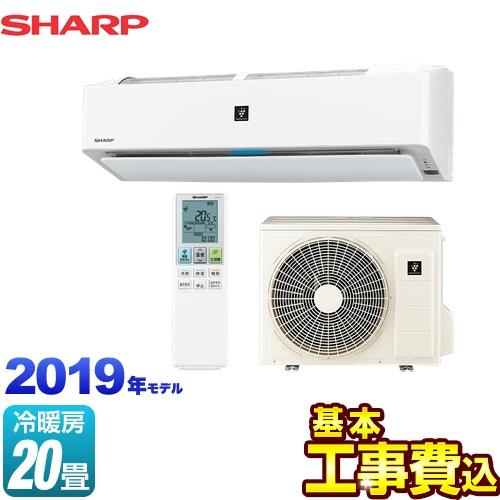 【工事費込セット(商品+基本工事)】[AY-J63H2-W] シャープ ルームエアコン J-Hシリーズ コンパクト・ハイグレードモデル 冷房/暖房:20畳程度 2019年モデル 単相200V・20A プラズマクラスター25000搭載 ホワイト系 【送料無料】