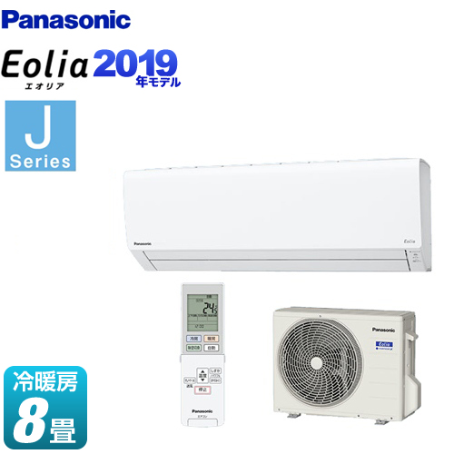 [CS-259CJ-W] パナソニック ルームエアコン Jシリーズ Eolia エオリア ナノイーX搭載モデル 冷房/暖房:8畳程度 2019年モデル 単相100V・15A クリスタルホワイト 【送料無料】