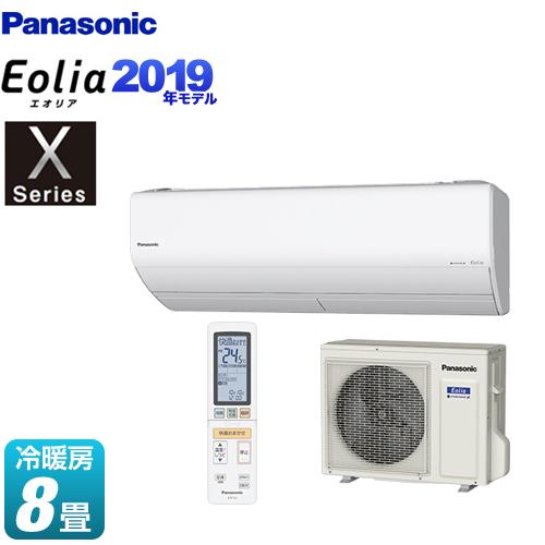 [CS-259CX-W] パナソニック ルームエアコン Xシリーズ Eolia エオリア 高性能モデル 冷房/暖房:8畳程度 2019年モデル 単相100V・20A クリスタルホワイト 【送料無料】