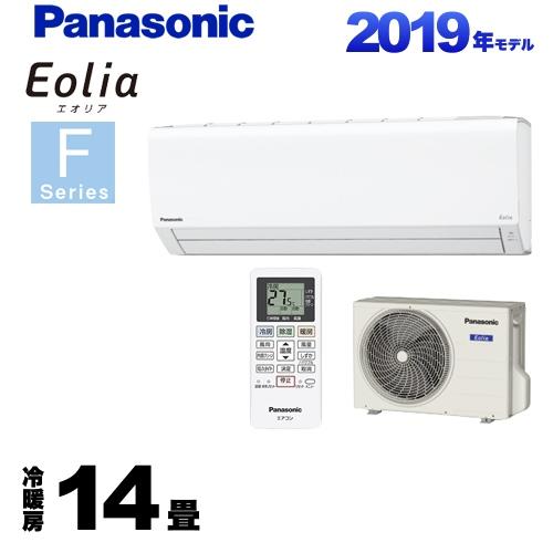 [CS-409CF2-W] パナソニック ルームエアコン Fシリーズ Eolia エオリア 省エネ基準クリアのスタンダードモデル 冷房/暖房:14畳程度 2019年モデル 単相200V・15A クリスタルホワイト 【送料無料】