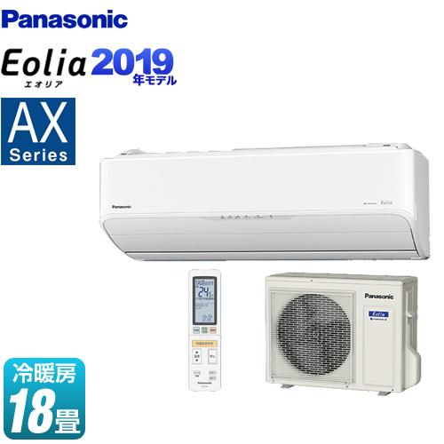 [CS-569CAX2-W] パナソニック ルームエアコン AXシリーズ Eolia エオリア 冷房/暖房:18畳程度 2019年モデル 単相200V・20A クリスタルホワイト 【送料無料】