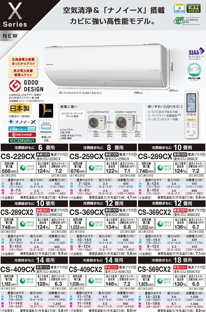 [CS-639CX2-W] パナソニック ルームエアコン Xシリーズ Eolia エオリア 高性能モデル 冷房/暖房:20畳程度 2019年モデル 単相200V・20A クリスタルホワイト