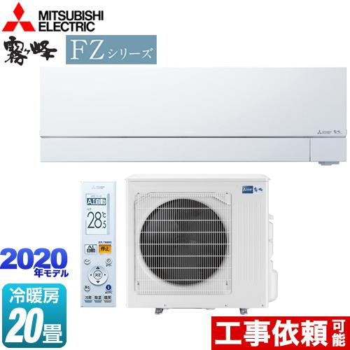 [MSZ-FZV6320S-W] 三菱 ルームエアコン 次世代プレミアムモデル 冷房/暖房:20畳程度 FZシリーズ 霧ヶ峰 単相200V・20A ピュアホワイト 【送料無料】