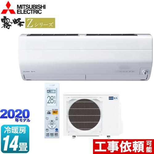 [MSZ-ZXV4020S-W] 三菱 ルームエアコン プレミアムモデル 冷房/暖房:14畳程度 Zシリーズ 霧ヶ峰 単相200V・20A ピュアホワイト 【送料無料】