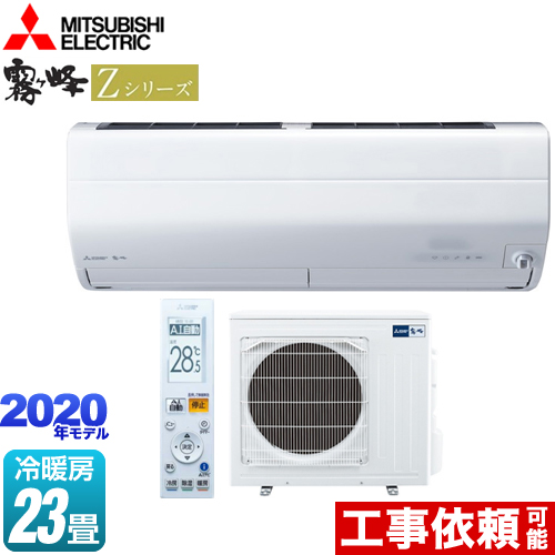 [MSZ-ZXV7120S-W] 三菱 ルームエアコン プレミアムモデル 冷房/暖房:23畳程度 Zシリーズ 霧ヶ峰 単相200V・20A ピュアホワイト 【送料無料】
