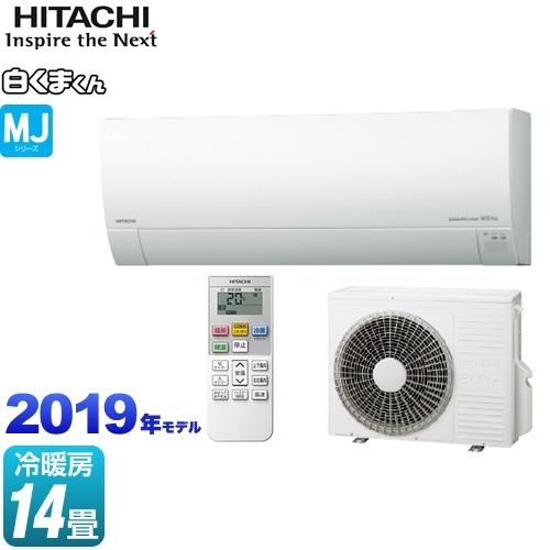 [RAS-MJ40J2-W] 日立 ルームエアコン 白くまくん MJシリーズ 薄型エアコン 冷房/暖房:14畳程度 2019年モデル 単相200V・15A くらしセンサー搭載 スターホワイト 【送料無料】