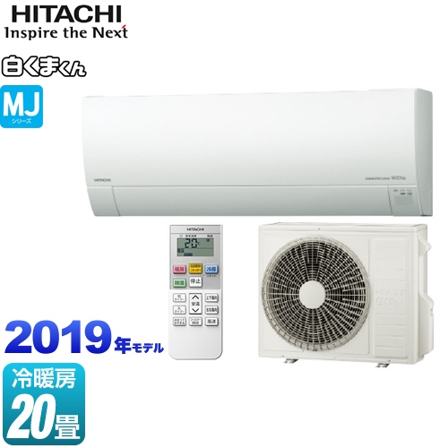 [RAS-MJ63J2-W] 日立 ルームエアコン 白くまくん MJシリーズ 薄型エアコン 冷房/暖房:20畳程度 2019年モデル 単相200V・20A くらしセンサー搭載 スターホワイト 【送料無料】