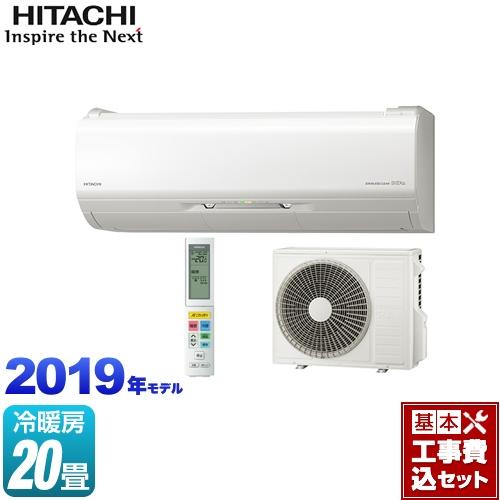 【工事費込セット(商品+基本工事)】[RAS-ZJ63J2-W-KJ] 日立 ルームエアコン ZJシリーズ 白くまくん ハイグレードモデル 冷房/暖房:20畳程度 2019年モデル 単相200V・20A くらしカメラAI搭載 スターホワイト 【送料無料】