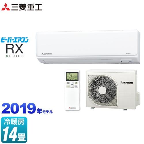 [SRK40RX2-W] 三菱重工 ルームエアコン ビーバーエアコン RXシリーズ 中級モデル 高機能モデル 冷房/暖房:14畳程度 2019年モデル 単相200V・15A ファインスノー 【送料無料】