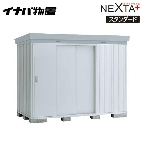 [NXP-36ST] イナバ 物置 イナバ物置 NEXTA+ ネクスタプラス スタンダード 断熱構造物置 NXPタイプ 耐荷重タイプ:一般型 扉タイプ 【送料無料】【大型重量品につき特別配送】【代引不可】