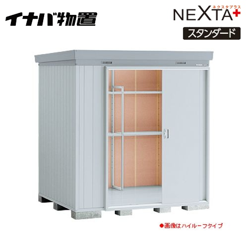 [NXP-40ST] イナバ 物置 イナバ物置 NEXTA+ ネクスタプラス スタンダード 断熱構造物置 NXPタイプ 耐荷重タイプ:一般型 扉タイプ 【送料無料】【大型重量品につき特別配送】【代引不可】