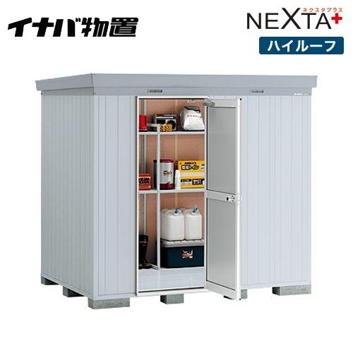 断熱構造物置 NEXTA+ 耐荷重タイプ:一般型 物置 ドアタイプ イナバ物置 NXPタイプ [NXP-50HD]イナバ 【メーカー直送のため代引不可】【設置申し込み必須※配送のみ不可】 ネクスタプラス ハイルーフ