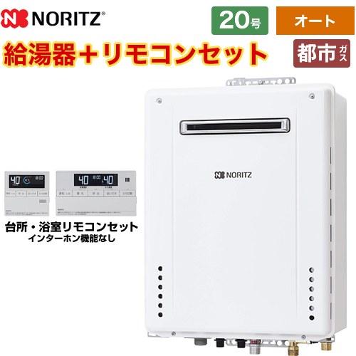 [GT-2060SAWX-1-BL-13A-20A+RC-J101] ノーリツ ガス給湯器 オート 20号 屋外壁掛形 標準リモコン付属(インターホンなし) 【オート】 【送料無料】【都市ガス】