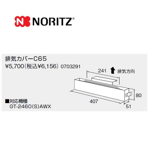 [C65] ノーリツ ガス給湯器部材 排気カバー 【オプションのみの購入は不可】【送料無料】