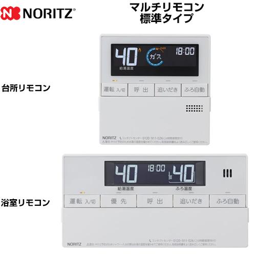 [RC-J101-TN] ノーリツ リモコン マルチリモコン・標準タイプ RC-J101マルチセット-TN ガス給湯器用リモコン 浴室リモコン+台所リモコン 品名コード:0709185 音声ガイド 【オプションのみの購入は不可】