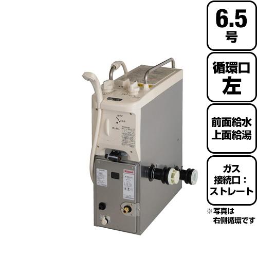 [RBF-A60SN-FU-L-T-13A] 【代引不可】【クレジット支払いまたは振込確認後の商品手配】【都市ガス】【前面給水・上面給湯】【循環口の向き:左】 リンナイ ガスふろがま BF式 バランス釜 おいだき・給湯同時使用 6.5号 ガス接続口:ストレート シャワー付