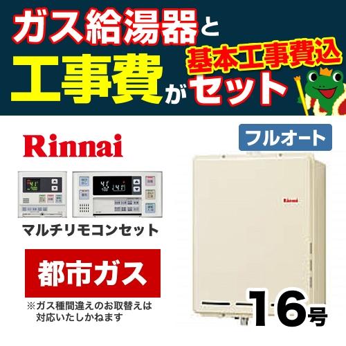 RUF-A1615ABA-13A-120V-KJ