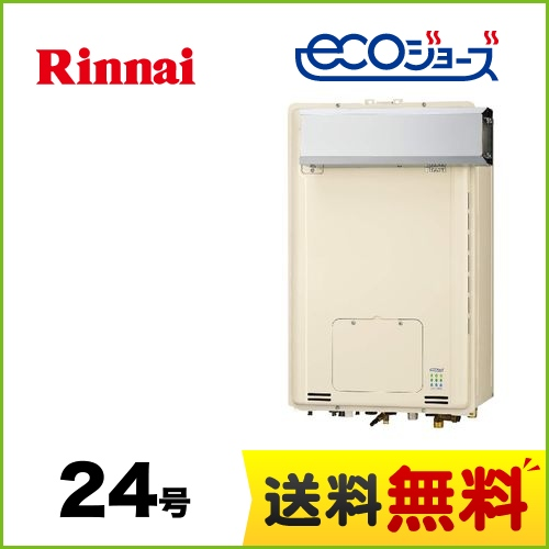 [RUFH-E2405SAA(A)]【プロパンガス】 リンナイ ガス給湯器 ガス給湯暖房用熱源機 Eシリーズ 24号 オート アルコーブ設置 接続口径:20A ecoジョーズ リモコン別売 シャドーホワイトIII 【オート】