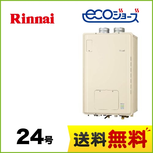 RUFH-E2405SAF A 都市ガス リンナイ ガス給湯器 ガス給湯暖房用熱源機 Eシリーズ 24号 ecoジョーズ オート PS扉内給排気延長 接続口径:20A リモコン別売 メーカー公式 売れ筋 送料無料 シャドーホワイトIII