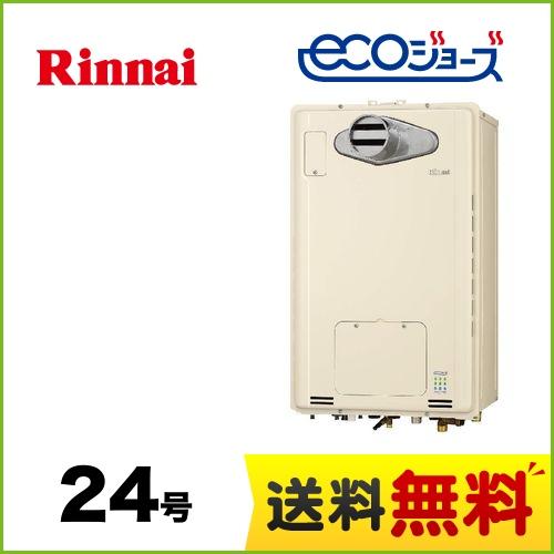 [RUFH-E2405SAT(A)]【都市ガス】 リンナイ ガス給湯器 ガス給湯暖房用熱源機 Eシリーズ 24号 オート PS扉内設置/PS前排気 接続口径:20A ecoジョーズ リモコン別売 シャドーホワイトIII 【オート】