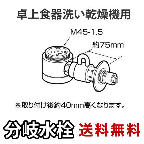 送料無料 受注生産品 CB-SSG6 パナソニック 分岐水栓 TOTO社用タイプ 卓上食洗機用分岐金具 いつでも送料無料