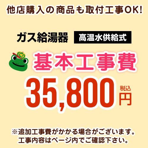 CONSTRUCTION-BOILER2 レビューを書けば送料当店負担 工事費 高温水供給式 日本未発売 通常タイプ 給湯器 ※ページ下部にて対応地域 工事内容をご確認ください