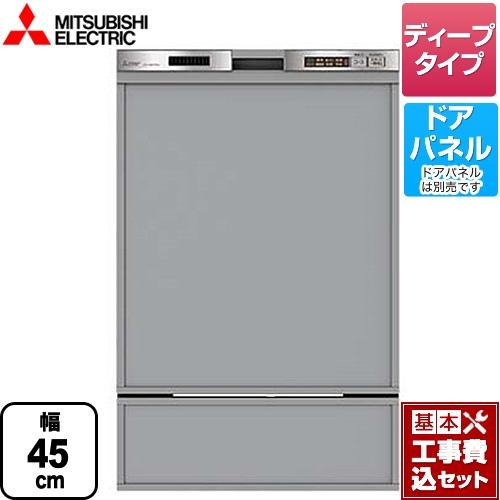 【リフォーム認定商品】【工事費込セット(商品+基本工事)】[EW-45MD1SU] 三菱 食器洗い乾燥機 ドアパネル型 深型(ディープタイプ) 44点(約6人分) 45MD1シリーズ ステンレスシルバー