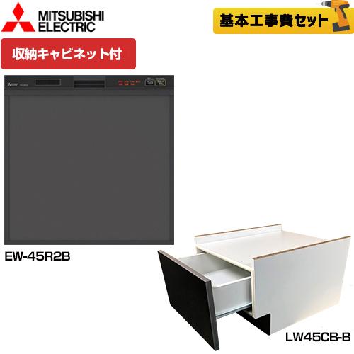 【工事費込セット(商品+基本工事)】[EW-45R2B-LW45CB-B-KJ] 三菱 食器洗い乾燥機 スリムデザイン ドアパネル型 幅45cm コンパクトタイプ 約5人分(40点) EW-45R1Bの後継品 ブラック キャビネット付属 【送料無料】