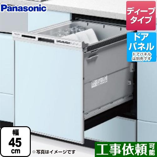 新品未使用 食器洗い乾燥機 NP-45RD9S R9シリーズ パナソニック ドアパネル型 ディープタイプ 約6人分 44点 人気ブランド 運転コース:6コース 乾燥 シルバー 低温 少量 予約 標準 送料無料 強力