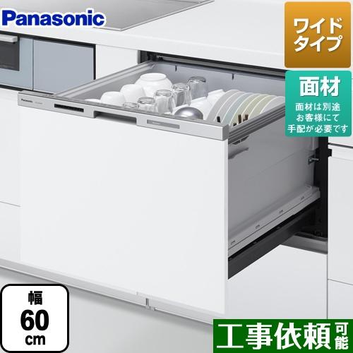 【最大2000円クーポン有】[NP-60MS8W] パナソニック 食器洗い乾燥機 ドア面材型 幅60cm M8シリーズ 新ワイドタイプ 約7人分(50点) コンパクトタイプ 【送料無料】