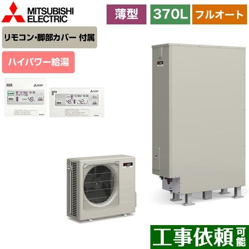エコキュート SRT-S375UZ+RMCB-D5SE 三菱 フルオートW追いだき タンク容量:370L 3~4人用 Sシリーズ 送料無料 リモコン付属 脚部カバー付属 一般地仕様 メーカー直送のため代引不可 日本製 ハイパワー給湯 セール価格