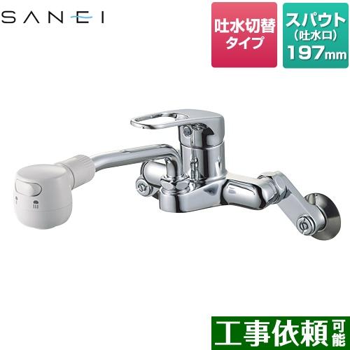 [K27CM-13] 三栄 キッチン水栓 壁付シングルレバー式 混合栓 スパウト長さ:197mm シャワー・整流切替 【送料無料】
