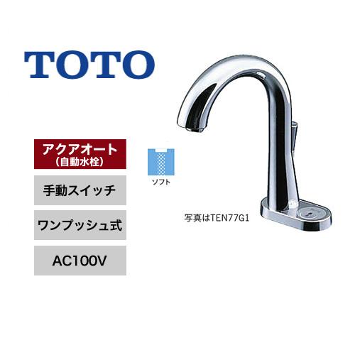 [TEN87G1] TOTO 洗面水栓 アクアオート グースネックタイプ ワンホールタイプ サーモスタット混合水栓 台付自動水栓 AC100タイプ スパウト長さ143mm ワンプッシュ式 【送料無料】