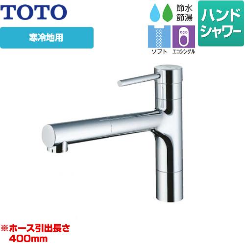 [TKC32CESZ] TOTO キッチン水栓 コンテンポラリシリーズ(エコシングル水栓) シングルレバー混合水栓(台付き1穴タイプ) ハンドシャワー・吐水切り替えタイプ 寒冷地用 メタルハンドル 【送料無料】