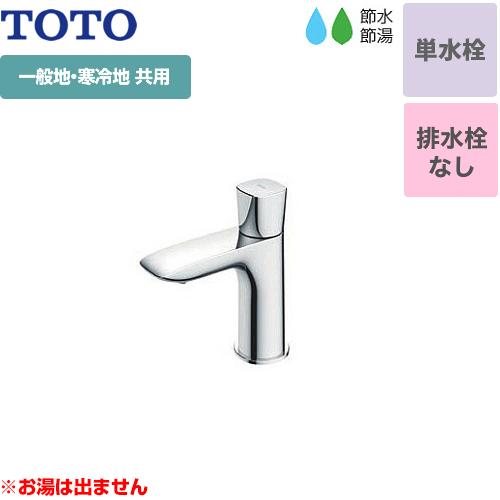 [TLG04101J] TOTO 洗面水栓 GAシリーズ 単水栓 立水栓 スパウト長さ85mm ワンプッシュなし 【送料無料】