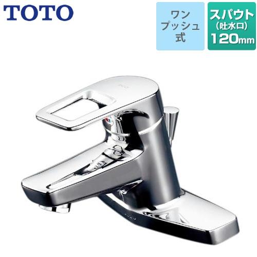 [TLHG30ES] TOTO 洗面水栓 Hi-Gシリーズ ツーホールタイプ 台付シングル混合水栓 スパウト長さ120mm エコシングル 一般地用 ワンプッシュ式 メタル 【送料無料】