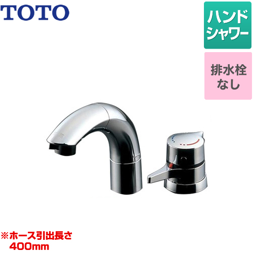 [TLNW46R] TOTO 洗面水栓 ニューウエーブシリーズ シャンプー水栓 ツーホールタイプ(コンビネーション水栓) 台付サーモスタット混合水栓(埋込) スパウト長さ145mm 排水栓なし 【送料無料】