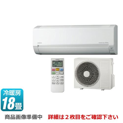 [RAS-BJ56H2-W] 日立 ルームエアコン BJシリーズ 白くまくん ベーシックモデル 冷房/暖房:18畳程度 2018年モデル 単相200V・20A くらしセンサー搭載 スターホワイト 【送料無料】