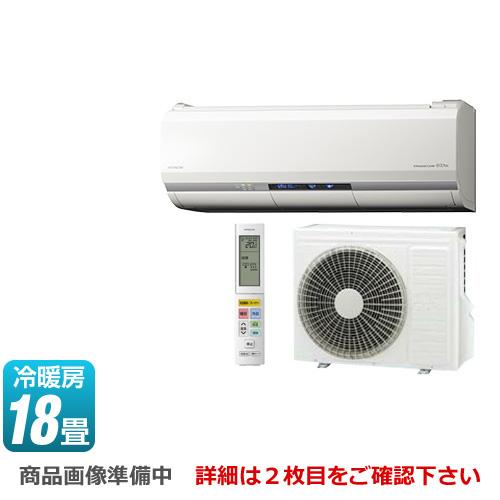 [RAS-ZJ56H2-W] 日立 ルームエアコン ZJシリーズ 白くまくん ハイグレードモデル 冷房/暖房:18畳程度 2018年モデル 単相200V・20A くらしカメラ4搭載 スターホワイト 【送料無料】
