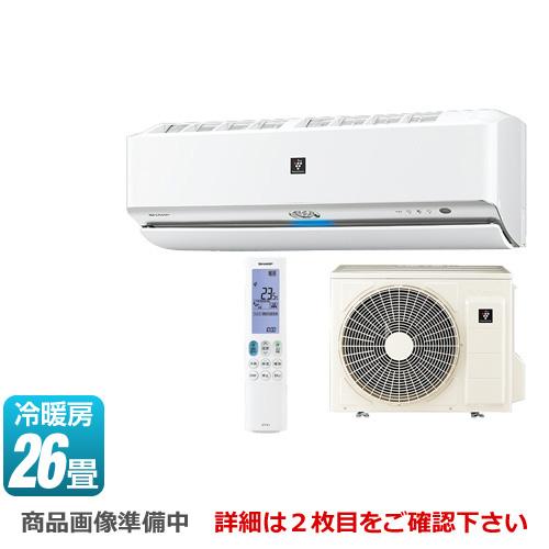[AY-J80X2-W] シャープ ルームエアコン J-Xシリーズ プラズマクラスターNEXT搭載フラッグシップモデル 冷房/暖房:26畳程度 2019年モデル 単相200V・20A ホワイト系 【送料無料】
