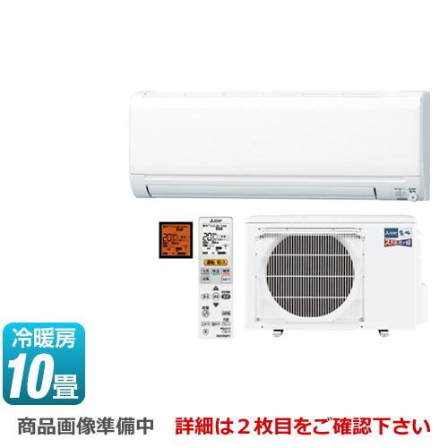 [MSZ-KXV2819-W] 三菱 ルームエアコン KXVシリーズ ズバ暖 霧ヶ峰 住設モデル 暖房強化モデル 冷房/暖房:10畳程度 2019年モデル 単相100V・20A 寒冷地向け ピュアホワイト