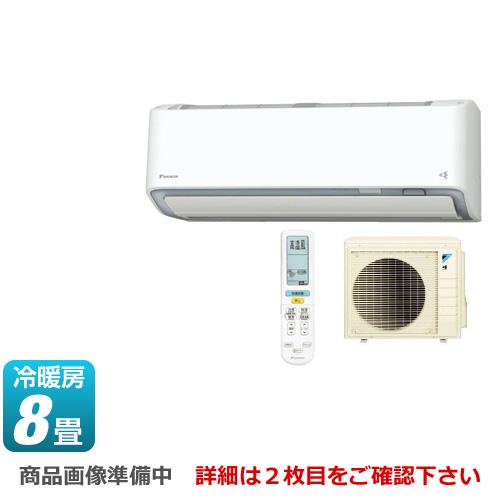 [S25WTDXS-W] ダイキン ルームエアコン スゴ暖 DXシリーズ 寒冷地向けエアコン 冷房/暖房:8畳程度 2019年モデル 単相100V・20A 室内電源タイプ ホワイト 【送料無料】