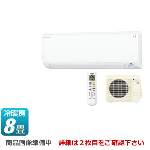 [S25WTKXP-W] ダイキン ルームエアコン スゴ暖 KXシリーズ 寒冷地向けベーシックエアコン 冷房/暖房:8畳程度 2019年モデル 単相200V・20A 室内電源タイプ ホワイト 【送料無料】