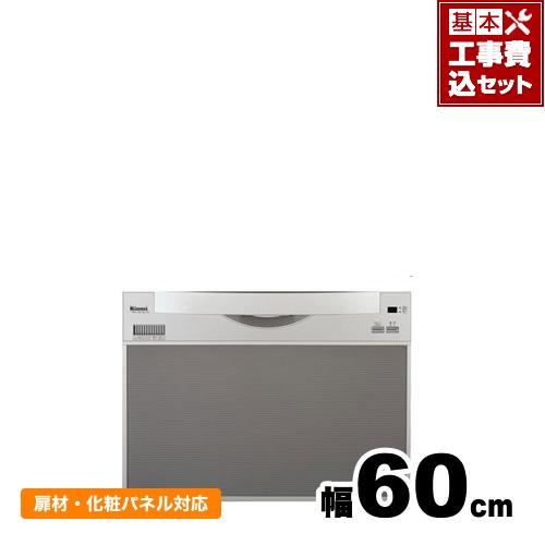 【工事費込セット(商品+基本工事)】[RKW-601C-SV]リンナイ 食器洗い乾燥機 ビルトイン食洗機 スライドフルオープン 幅60cm スチーム洗浄 シルバー コンパクトタイプ 食洗機 食器洗い機 【送料無料】【RSW-601C-SVの同グレード品】