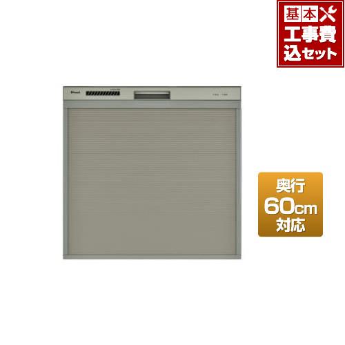 【工事費込セット(商品+基本工事)】[RSW-C402C-SV] リンナイ 食器洗い乾燥機 スライドオープン 奥行60cm対応コンパクトタイプ 幅45cm 化粧パネル対応 ドアパネル対応 庫内形状:浅型 シルバー