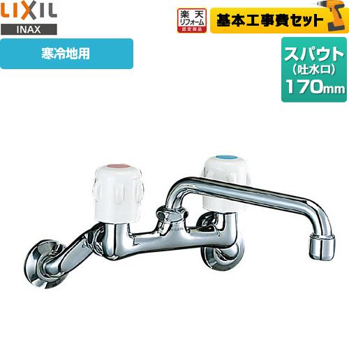 【工事費込セット(商品+基本工事)】[SF-K216F-13-U] LIXIL キッチン水栓 一般水栓 2ハンドル混合水栓 壁付タイプ 寒冷地(固定コマ式) 【送料無料】