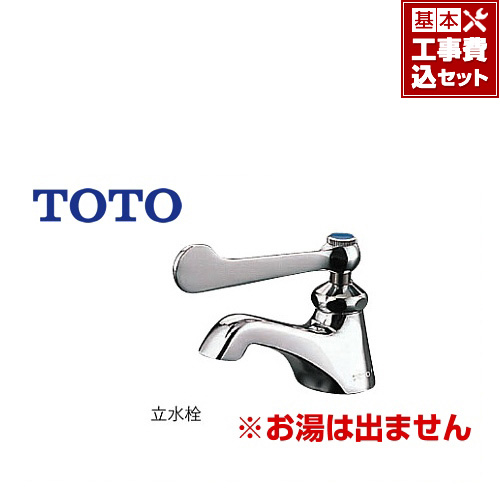 【工事費込セット(商品+基本工事)】[T205QRC] TOTO 洗面水栓 ワンホールタイプ 単水栓 立水栓 スパウト長さ75mm お湯は出ません 一般地 排水栓なし 【送料無料】