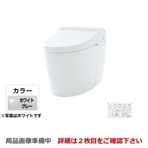 [CES9565FR-NG2] TOTO トイレ タンクレストイレ 床排水 排水心120/200mm ネオレストハイブリッドシリーズDHタイプ 便器 機種:DH1 露出給水 ホワイトグレー リモコン 【送料無料】