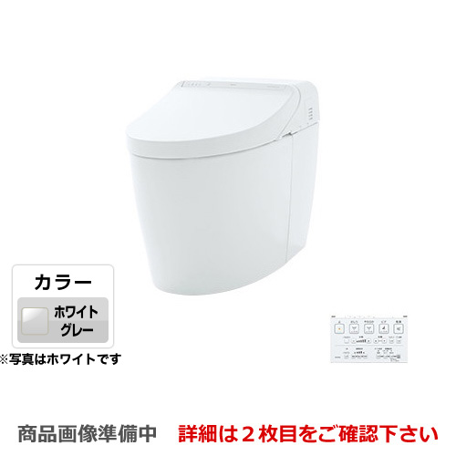 [CES9565PR-NG2] TOTO トイレ タンクレストイレ 壁排水 排水心120mm ネオレストハイブリッドシリーズDHタイプ 便器 機種:DH1 隠蔽給水 ホワイトグレー リモコン 【送料無料】