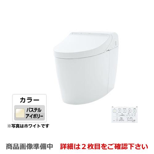 [CES9575R-SC1] TOTO トイレ タンクレストイレ 床排水 排水心200mm ネオレストハイブリッドシリーズDHタイプ 便器 機種:DH2 隠蔽給水 パステルアイボリー リモコン 【送料無料】